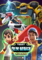 변신자동차 또봇 18기 : 또봇 탐험대 - 카고와 테라클 (인기 TV 시리즈 TOP10)(2015)