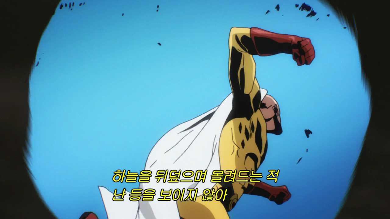 원펀맨 (한글자막)(총12부작)