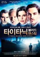타이타닉: 블러드 앤 스틸 (총12부작)(2012)