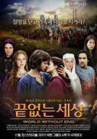 끝없는 세상 (총 8부작)(2012)