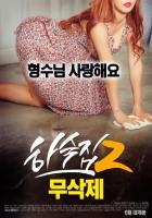 하숙집 2 무삭제(2015)