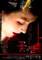 꽃과 뱀 (원작 영화 할인)(2004)