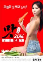 맛 2016: 삼시색기 무삭제판(2015)