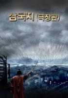 삼국지 (더빙판 8부작)(2010)