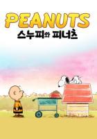 PEANUTS 스누피와 피너츠 (우리말녹음)(총 35부작)(2016)