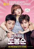 힘쎈여자 도봉순 (총 16부작)(인기방송)(2017)