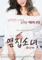 옆집소녀 무삭제(2016)