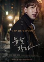 눈을 감다(2017)