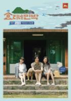 효리네 민박 (인기방송)(2017)