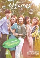 청춘시대 2 (총 12부작)(2017)