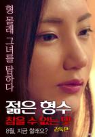 젊은 형수: 참을 수 없는 맛-감독판