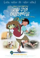 갓파쿠와 여름방학을 (우리말녹음)(2007)