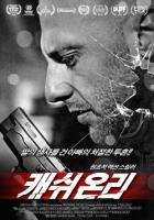 캐쉬 온리(2015)