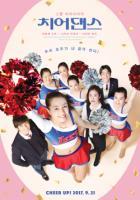 치어 댄스(2017)