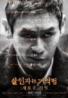 살인자의 기억법 : 새로운 기억 (감독판)(2016)