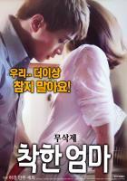 착한 엄마 (무삭제)(2017)