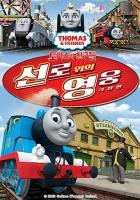 토마스와 친구들: 선로 위의 영웅 (우리말녹음)(2009)