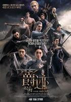 작적: 사라진 왕조의 비밀 (50% 할인)(2016)