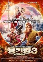 몽키킹3: 서유기 여인왕국(2018)