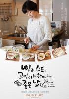 빵과 스프, 고양이와 함께 하기 좋은 날 (총 4부작)(2013)