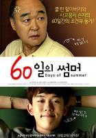 60일의 썸머 (극장동시상영)