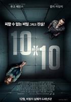 10 바이 10(2018)