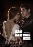 바벨- 더 비기닝 (무료)(2019)