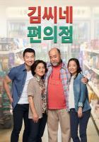 김씨네 편의점 시즌 2 (총 13부작)(2016)