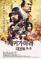 세키가하라 대전투(2017)