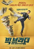 빅 브라더 (동행세일)(2018)