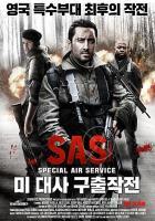 SAS 미 대사 구출작전(2011)