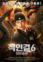 적인걸6 - 집요술사(2018)