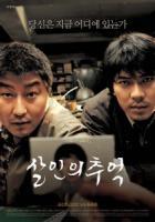 살인의 추억(2003)