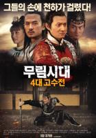 무림시대: 4대 고수전 (극장동시상영)