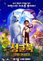 정글북: 마법 원정대 (우리말녹음)(극장동시상영)