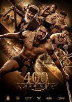 400: 제국의 부활 (극장동시상영)