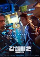 강철비2: 정상회담(2019)