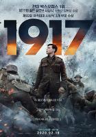 1917 (극장동시상영)
