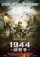 1944 대전투 (극장동시상영)