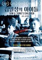 김일성의 아이들 (극장동시상영)