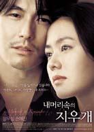 내 머리속의 지우개(2004)