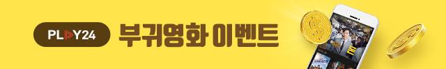 PLAY24_부귀영화 이벤트