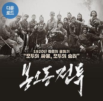 VOD_봉오동 전투