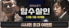 <암수살인> 시사회