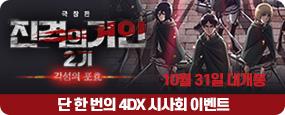 <극장판 진격의 거인 2기> 4DX 시사회