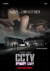 CCTV : 은밀한 시선