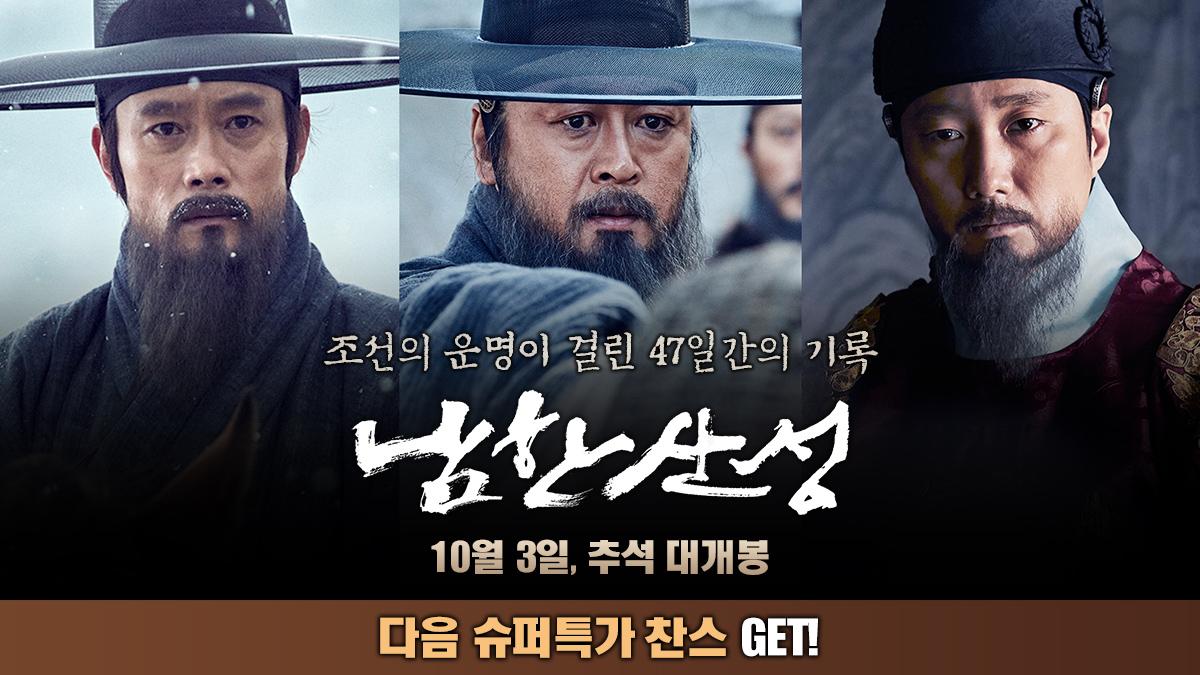 <남한산성> 예매권