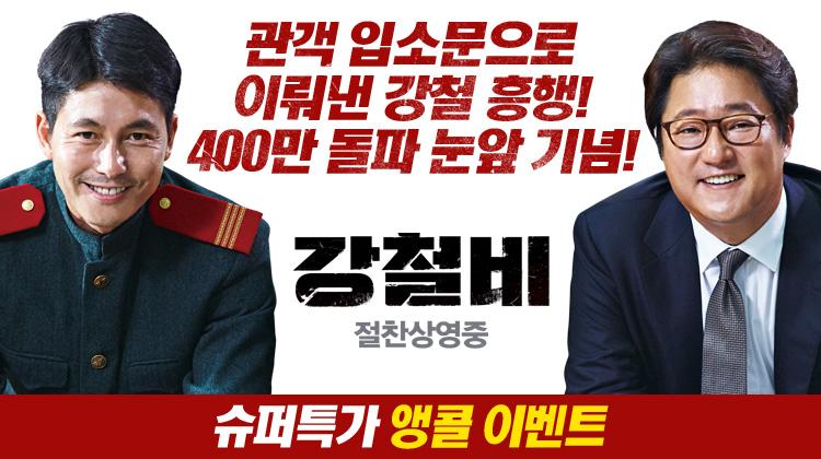 <강철비> 슈퍼특가 앵콜!
