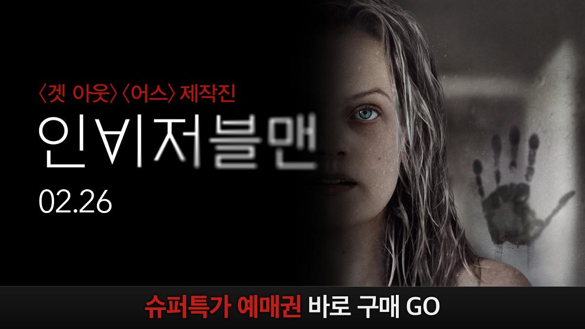 <인비저블맨> 예매권