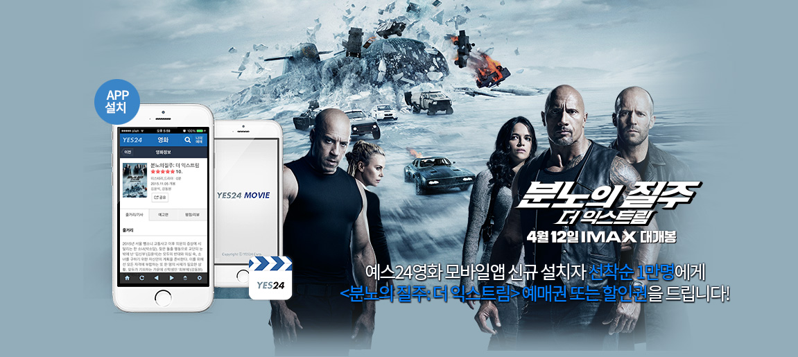 <분노의 질주> YES24영화 모바일앱 다운로드 이벤트